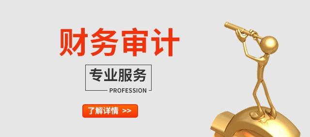 财务审计乐享财税提供税收咨询服务,7X24小时为你专业指导